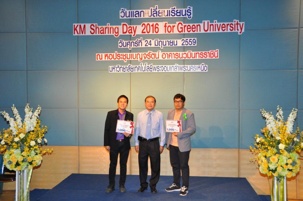 KM Sharing Day 2016 ครั้งที่ 3